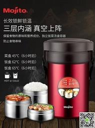 便當盒 日本mojito保溫飯盒304不銹鋼成人學生帶飯三層分格保溫桶便當盒 MKS薇薇
