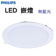 飛利浦 LED嵌燈 16W/15公分孔 舒視光技術/無藍光/低頻閃/勻亮科 壽命15,000小時/CNS認證/出線設設計