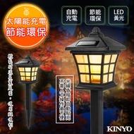 【KINYO】太陽能LED庭園燈系列-日式(GL-6023)光感應開/關