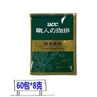 現貨 超取 UCC 經典風味 濾掛 耳掛 咖啡 (60包*8克) UCC咖啡