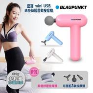 【BLAUPUNKT 藍寶】mini USB隨身筋膜震動按摩槍(BPB-M07HU)