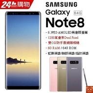 (限量特價)Samsung Note 8 6G/64G(空機)全新未拆封 原廠公司 9 10 S10+ S9+ S8+