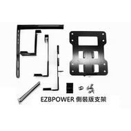 【昇聯電能】EzBPower汽車永久電池系統(側裝款) 支架