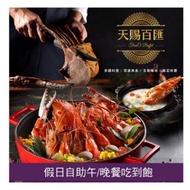 (台北可面交)天賜百匯假日午晚餐吃到飽優惠卷