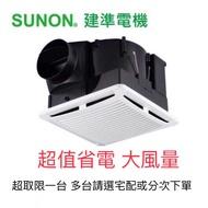 現貨 SUNON 建準 三年保固 DC 直流變頻換氣扇 BVT21A004 節能換氣扇 超大風量浴室抽風機