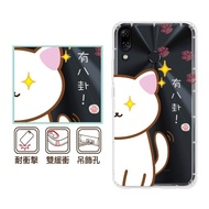 【反骨創意】ASUS ZenFone 5/5Z 彩繪防摔手機殼 Q貓幫系列-皮主兒(ZS620KL/ZE620KL)