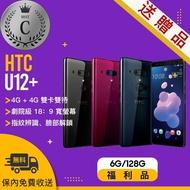 【HTC 宏達電】U12+ 6G/128G 福利品手機(贈 玻璃保護貼、防摔殼、防水袋)