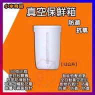 小米有品 12L 真空保鮮箱 小米真空米桶 博的真空保鮮箱 真空機 真空密封 寵物飼料桶 米桶 米缸 密封桶 防潮箱