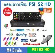 PSI S2 HD กล่องรับสัญญาณดาวเทียม PSI รุ่น S2 HD ใช้ได้กับจานทุกสีและจานตะแกรง รับชม ดิจิตอล ทีวี ผ่านดาวเทียม 26 ช่อง และ ช่องรายการที่น่าสนใจกว่า 200 ช่องได้ที่นี้
