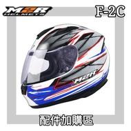 🔥 M2R F2C F-2C 系列 配件🔥原廠 👀 加購 鏡片👻耳襯 頭襯 內襯 鏡座