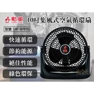10吋集風式空氣循環扇 渦輪導流式風葉 三段風速 節省能源 90度多段仰角 電扇 立扇 風扇 HF-B7610