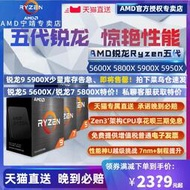 【新品現貨速發】AMD銳龍5代Ryzen R5 5600X R7 5800X R9 5900X 5950X全新處理器CP