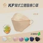 【艾爾絲】3D醫用口罩 KF立體口罩(10入/盒) 雙鋼印 醫療級口罩 奶茶 奶茶