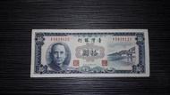 民國49年紙鈔 10元 拾圓 十元 X582912C