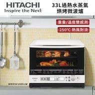 (福利品)日立33L過熱水蒸氣烘烤微波爐 MROSV1000JW【福利品】