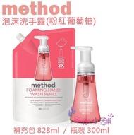 【彤彤小舖】Method 泡沫洗手露 瓶裝 10oz(300ml) / 補充包 28oz(828ml) 幕斯洗手液 粉紅葡萄柚