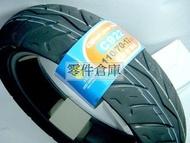 零件倉庫 正新高速輪胎 C922 ... 110/70/12.....全面批發價