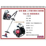 ~金光興修繕屋~全新型鋼力TSK-430H 二行程引擎式 割草機 軟管背負式 高效能
