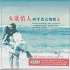 K歌情人 西洋老式情歌(1)(3CD)