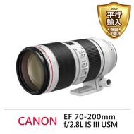 【Canon】EF 70-200mm f/2.8L IS III USM 遠攝變焦鏡頭(平輸)