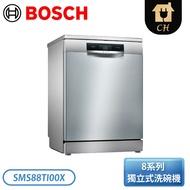 [BOSCH]8系列 獨立式洗碗機 SMS88TI00X