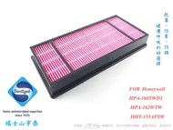 【米歐 HEPA 濾心】瑞士 山寧泰抗菌 適用 Honeywell HHT-155APTW 空氣清淨機 同 HRF-HX2-AP