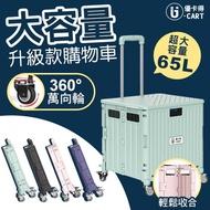 【U-CART 優卡得】65L超大容量萬向輪摺疊購物車(手推車 收納箱 買菜車 手拉車)