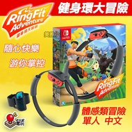 任天堂全新原裝 有錢人的快樂 日版中文 NS Switch Ring Fit 健身環大冒險 同捆組 中文版 健身 體感