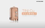 Nitecore TINI CU原生銅 380流明 四檔調光 USB充電高亮度鑰匙圈型應急手電筒