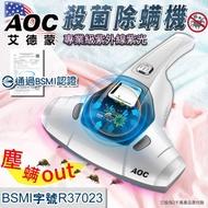公司貨【AOC艾德蒙】10000PA專業級紫光殺菌除蹣機(紫外線除蹣機/除塵蹣機)