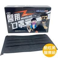 X1盒 台灣製 永猷 成人 平面醫療級口罩 黑色酷炫口罩(50片/盒)
