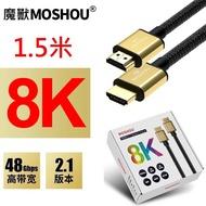 魔獸 MOSHOU HDMI2.1版 高清線 電腦 電視機 PS4 8K 60HZ 4K 120Hz HDR 1.5米