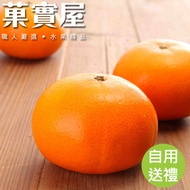 黃金茂谷柑原裝禮盒 ◆果皮亮麗,皮薄肉多,汁多味濃甜度高,台灣最好吃的柑橘類水果!【菓實屋】