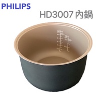 【🎉最低價最優質服務🎉】PHILIPS 飛利浦(HD3007內鍋) 多功能機械式電子鍋HD3007的內鍋