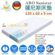 德國ARO ARTLANDER--薩尼斯床墊 兒童頂級嬰兒床床墊120x60x9cm