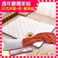【LooCa】3M防潑水技術-超厚8cm兩用日式床墊(加大6尺-送枕+餐具組)