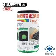 【台塑】實心清潔袋 垃圾袋(超大 90*110cm 黑色)