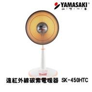 ((限宅配!無法超取)) YAMASAKI 山崎 14吋(40cm) 遠紅外線碳素電暖器 SK-450HTC