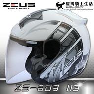 ZEUS安全帽 ZS-609 I13 白銀 半罩帽 3/4罩 通勤業務 首選 入門款 609 耀瑪騎士機車部品