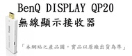 _CC3C_ BenQ DISPLAY QP20 無線顯示接收器 (QCAST-MIRROR)