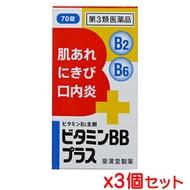 """皇帝漢堂維生素BB加""""國家Hiro""""70片x3個安排(維生素B2主藥B2 B6皮膚粗糙青春痘口腔炎) kenko express"""