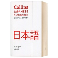 [Original Popular Books Collins Japanese Essential Dictionary Books for Adults,Original Popular Books Collins Japanese Essential Dictionary Books for Adults,]