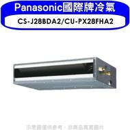 《全省含標準安裝》Panasonic國際牌【CS-J28BDA2/CU-PX28FHA2】變頻冷暖吊隱式分離式 優質家電