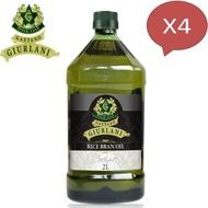 【義大利Giurlani】喬凡尼玄米油超值組(2L X 4瓶)