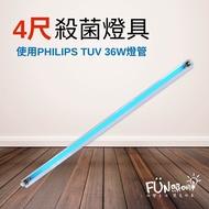 超高能量 紫外線殺菌燈T8 4尺 36W 吸頂燈 紫外線 殺菌燈具 消毒 使用 飛利浦 PHILIPS 殺菌燈管