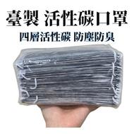 『買一送一』【臺製活性碳口罩】現貨台製活性碳口罩 非醫用活性碳口罩 防塵防臭 成人口罩