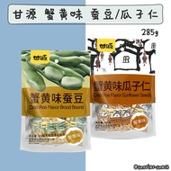 Ganyuan Crab Roe Flavor Broad Beans Crab Flavor Sunflower Seeds