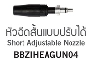 ZINSANO - หัวฉีดสั้นแบบปรับได้ เครื่องฉีดน้ำแรงดันสูง BBZIHEAGUN04 รุ่น Amazon,Amazing,FA1101