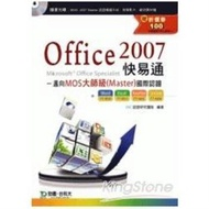 Office 2007快易通邁向MOS大師級(Master)國際認證(EXAM - 850、851、603、604附贈MOS認證模