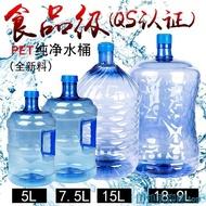 PC水桶 食品級5升7.5升L純凈水桶裝水飲水機售水機車載手提儲水桶包郵 快速出貨 清涼一夏钜惠